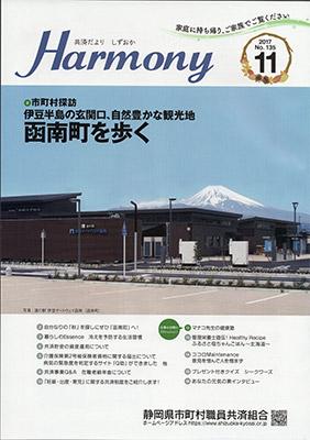 市町村 職員 組合 静岡 県 共済